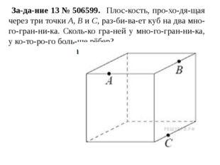 Задание 13№506599. Плоскость, проходящая через три точкиA,BиС, р