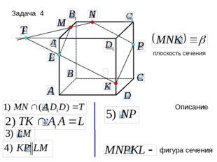 плоскость сечения Описание фигура сечения Задача 4