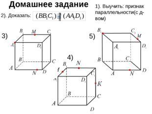 2). Доказать: ║ Домашнее задание 3) 4) 5) 1). Выучить: признак параллельности
