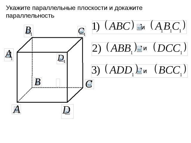 Укажите параллельные плоскости и докажите параллельность и и и