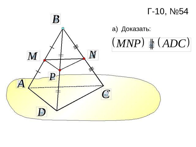 Г-10, №54 а) Доказать: ║