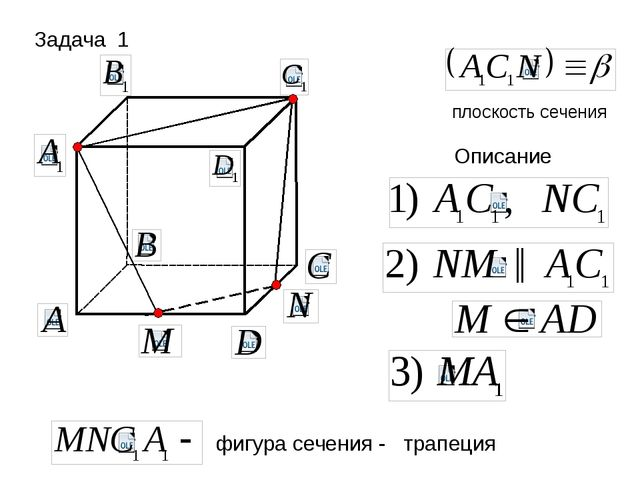 плоскость сечения Описание фигура сечения - ║ трапеция Задача 1