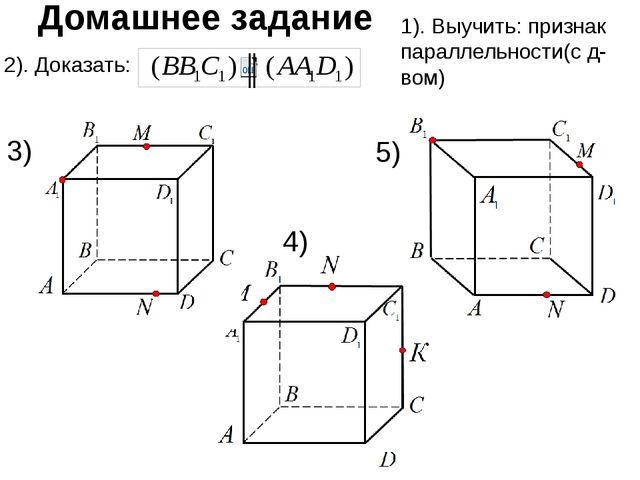 2). Доказать: ║ Домашнее задание 3) 4) 5) 1). Выучить: признак параллельности...