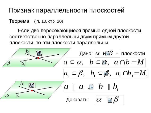 Признак параллельности плоскостей Теорема ( п. 10, стр. 20) Если две пересека...