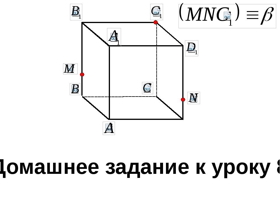 Домашнее задание к уроку 8