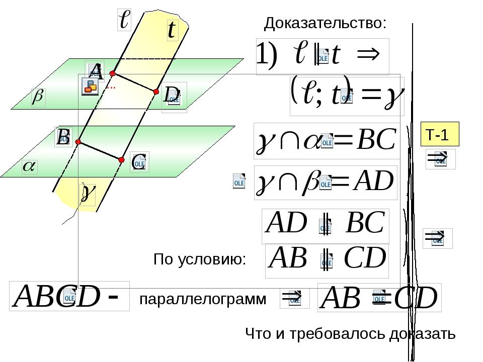 ║ Доказательство: Т-1 ║ ║ По условию: параллелограмм Что и требовалось доказ...