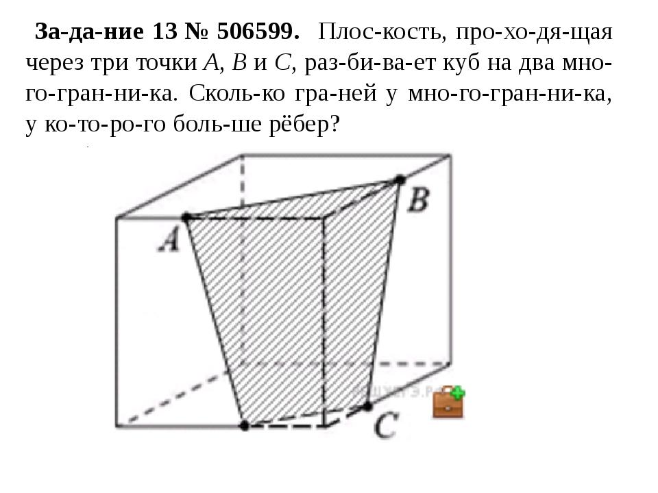 Задание 13№506599. Плоскость, проходящая через три точкиA,BиС, р...