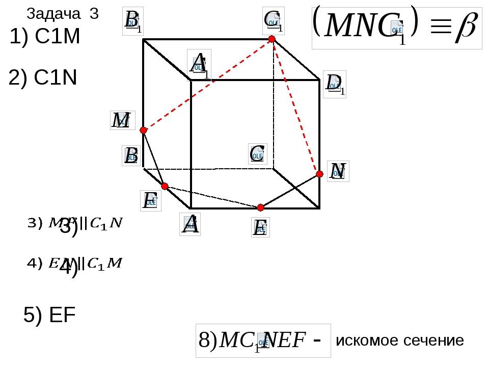 искомое сечение 1) C1M 2) C1N 5) EF Задача 3