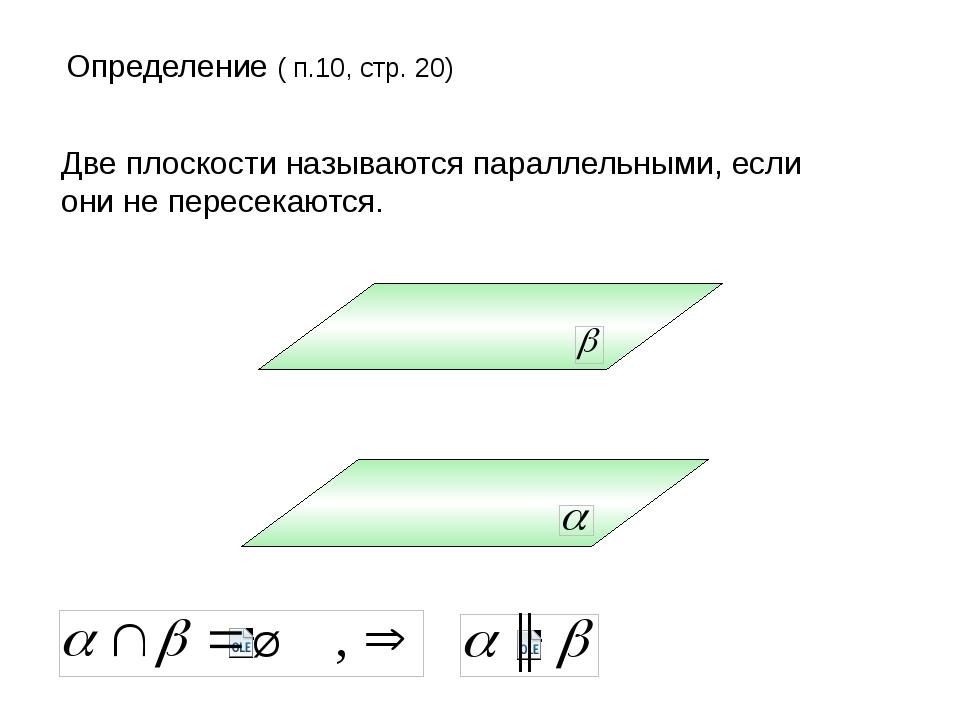 Определение ( п.10, стр. 20) Две плоскости называются параллельными, если они...