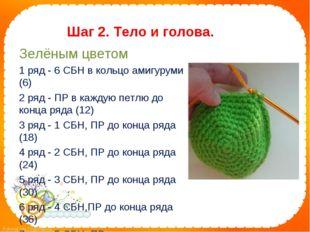 Зелёным цветом Зелёным цветом 1 ряд - 6 СБН в кольцо амигуруми (6) 2 ряд -