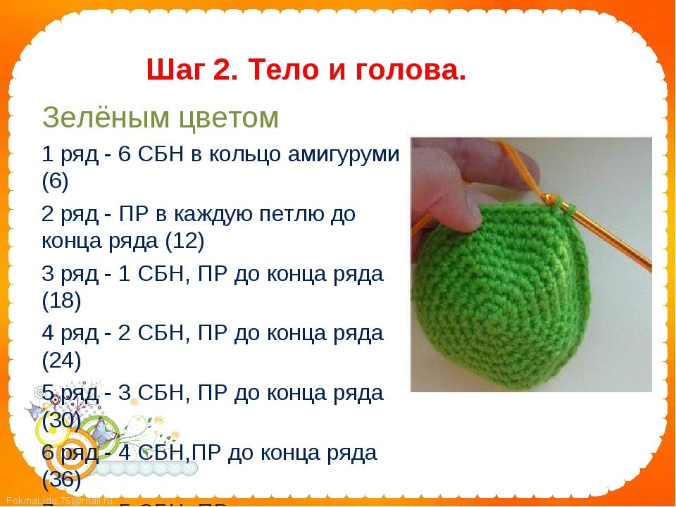 Зелёным цветом Зелёным цветом 1 ряд - 6 СБН в кольцо амигуруми (6) 2 ряд -...