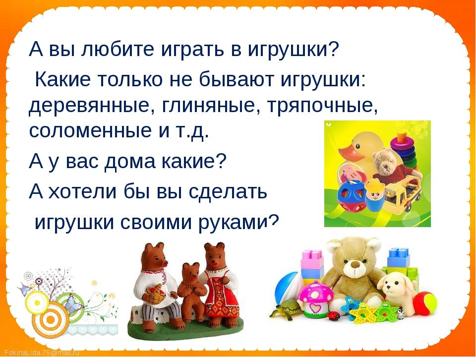 А вы любите играть в игрушки?  Какие только не бывают игрушки: деревянные, г...