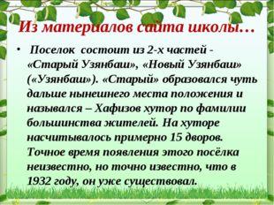 Из материалов сайта школы… Поселок состоит из 2-х частей - «Старый Узянбаш»,
