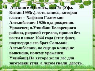 А в книге «Память, том 7» (Уфа. Китап.1995г.), есть запись, которая гласит –