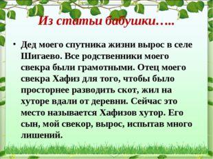 Из статьи бабушки….. Дед моего спутника жизни вырос в селе Шигаево. Все родст