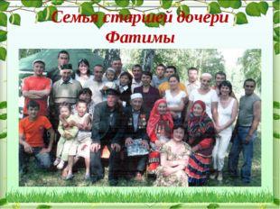 Семья старшей дочери Фатимы