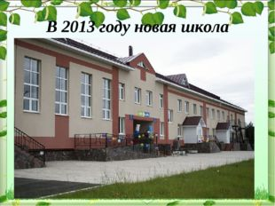 В 2013 году новая школа