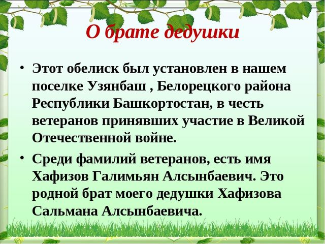 О брате дедушки Этот обелиск был установлен в нашем поселке Узянбаш , Белорец...