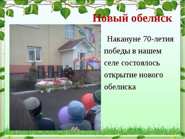 Новый обелиск Накануне 70-летия победы в нашем селе состоялось открытие ново...