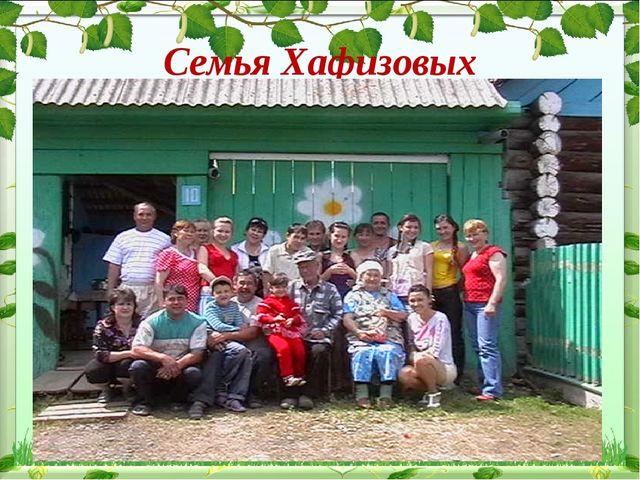 Семья Хафизовых