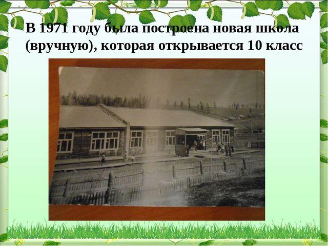 В 1971 году была построена новая школа (вручную), которая открывается 10 класс