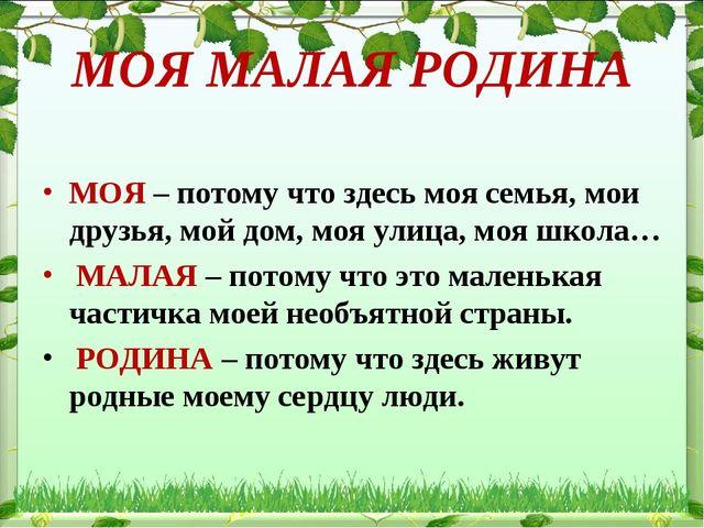 МОЯ МАЛАЯ РОДИНА МОЯ – потому что здесь моя семья, мои друзья, мой дом, моя у...