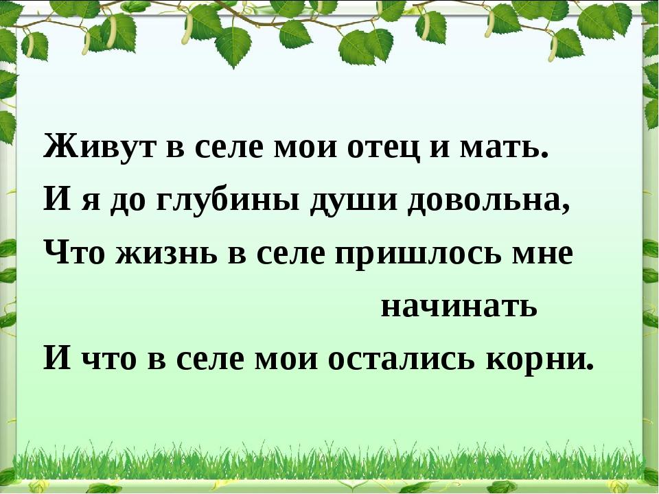 Живут в селе мои отец и мать. И я до глубины души довольна, Что жизнь в селе...