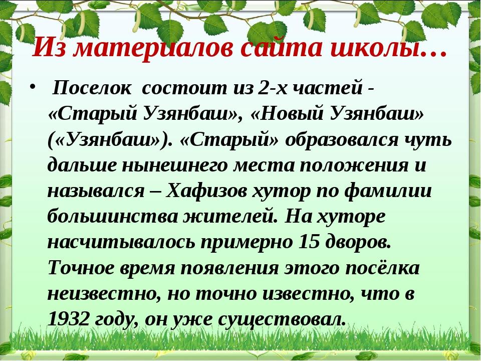 Из материалов сайта школы… Поселок состоит из 2-х частей - «Старый Узянбаш»,...