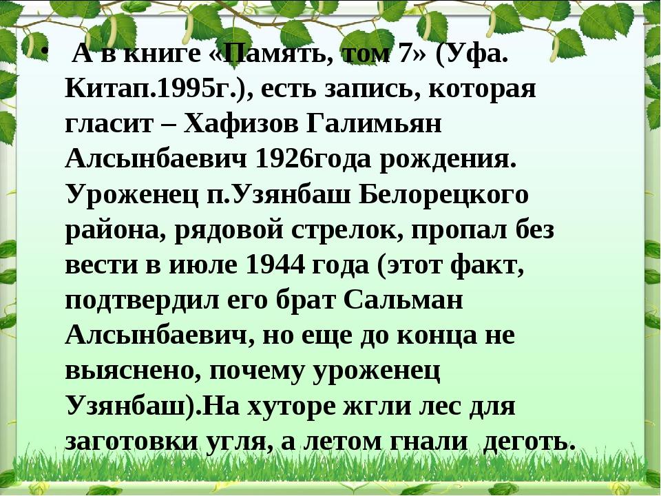 А в книге «Память, том 7» (Уфа. Китап.1995г.), есть запись, которая гласит –...
