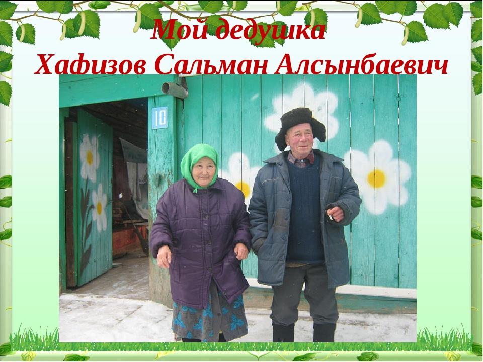 Мой дедушка Хафизов Сальман Алсынбаевич