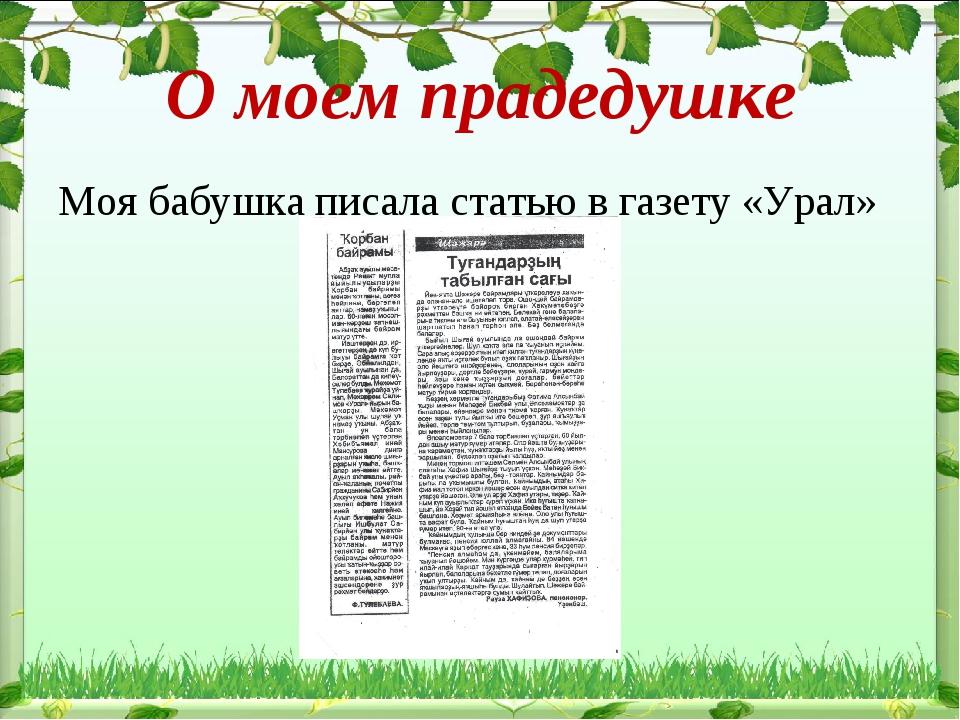 О моем прадедушке Моя бабушка писала статью в газету «Урал»