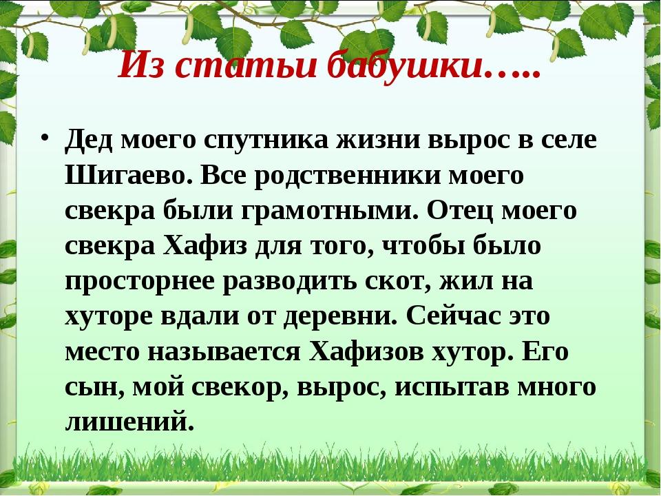Из статьи бабушки….. Дед моего спутника жизни вырос в селе Шигаево. Все родст...