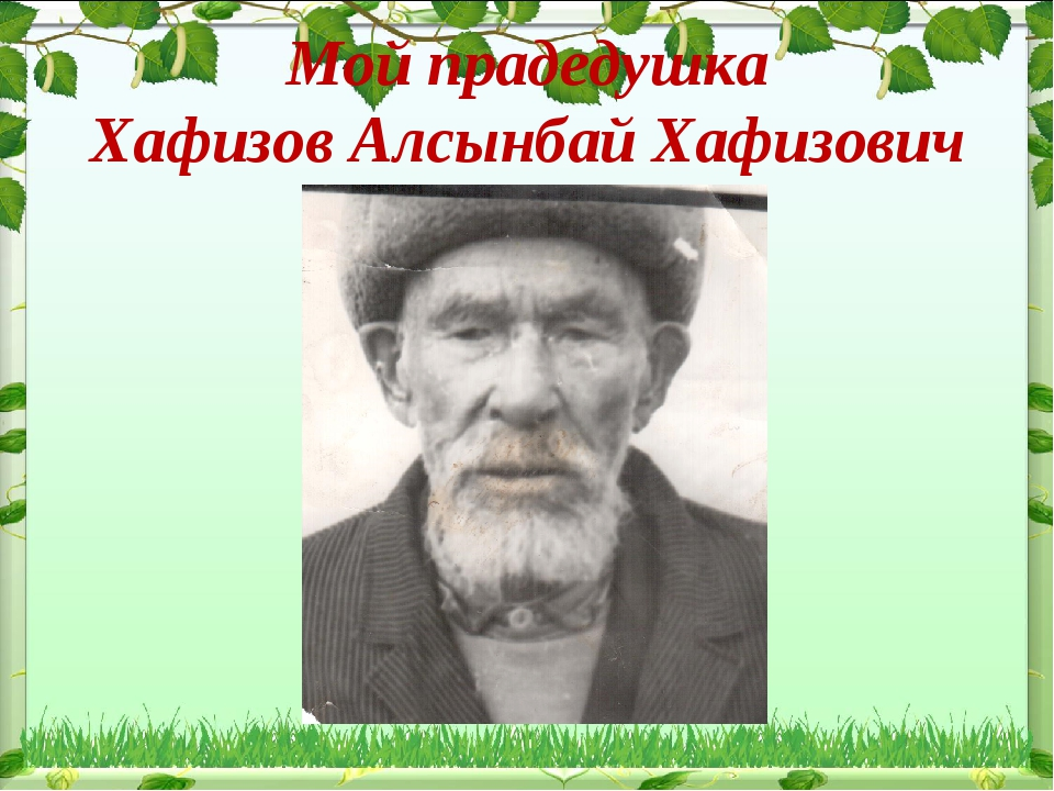 Мой прадедушка Хафизов Алсынбай Хафизович