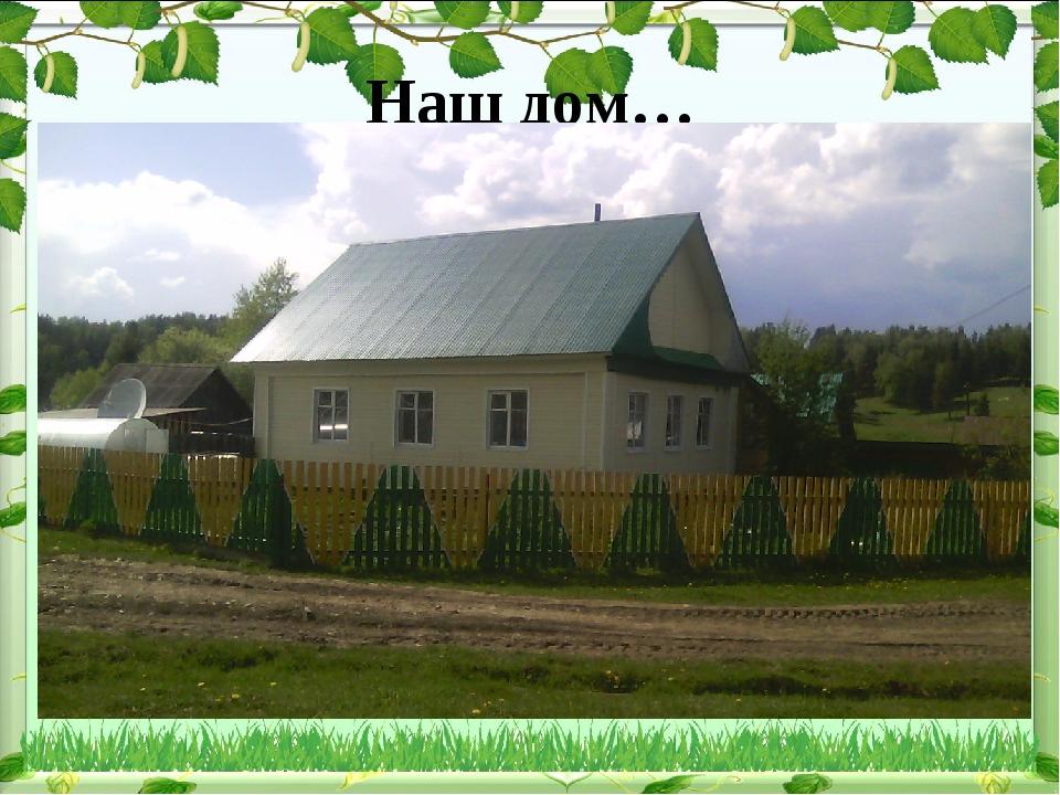 Наш дом…