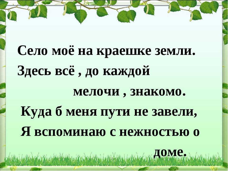 Стих мое село детское