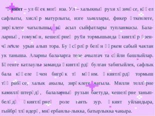Әкият – ул бөек могҗиза. Ул – халыкның рухи хәзинәсе, күңел сафлыгы, хисләр
