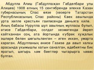 Абдулла Алиш (Габдуллаҗан Габделбари улы Алишев) 1908 елның 15 сентябрендә эл
