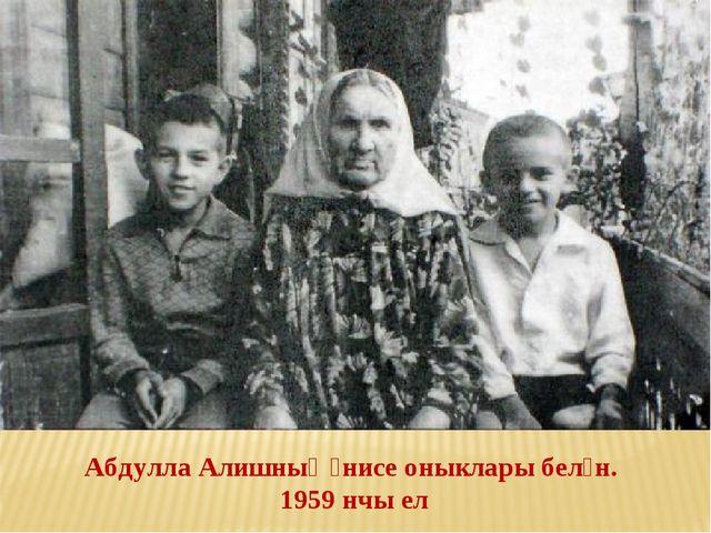 Абдулла Алишның әнисе оныклары белән. 1959 нчы ел