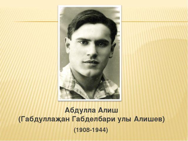 (1908-1944) Абдулла Алиш (Габдуллаҗан Габделбари улы Алишев)