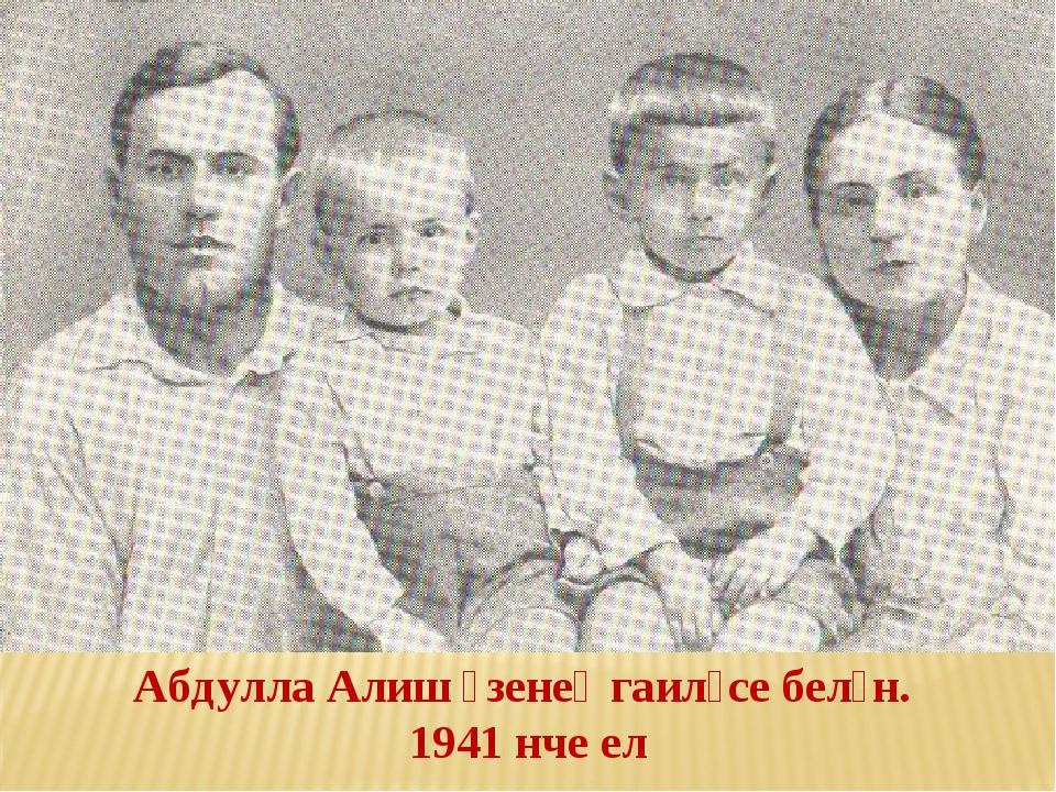 Абдулла Алиш үзенең гаиләсе белән. 1941 нче ел