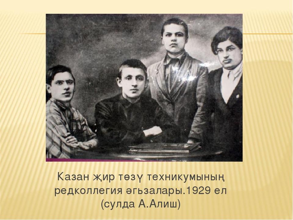 Казан җир төзү техникумының редколлегия әгьзалары.1929 ел (сулда А.Алиш)