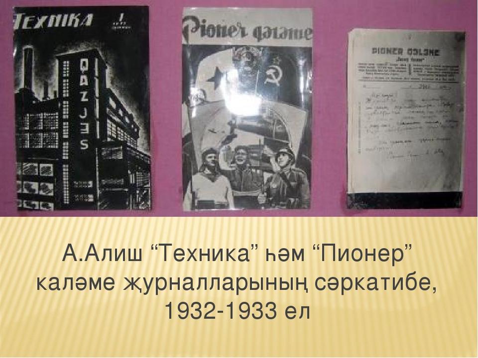 """А.Алиш """"Техника"""" һәм """"Пионер"""" каләме җурналларының сәркатибе, 1932-1933 ел"""