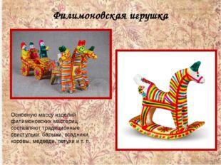 Филимоновская игрушка Основную массу изделий филимоновских мастериц составляю