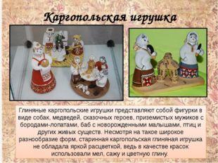 Каргопольская игрушка Глиняные каргопольские игрушки представляют собой фигур