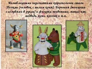 Излюбленными персонажами каргопольчан стали Полкан (человек с телом коня), Бе