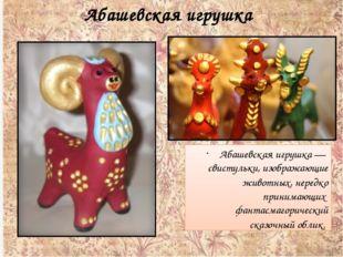 Абашевская игрушка Абашевская игрушка—свистульки, изображающие животных, не