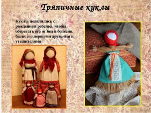 Тряпичные куклы Куклы появлялись с рождением ребенка, чтобы оберегать его от