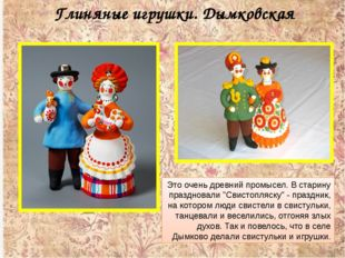 Глиняные игрушки. Дымковская Это очень древний промысел. В старину праздновал