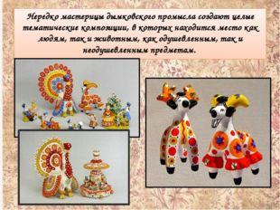 Нередко мастерицы дымковского промысла создают целые тематические композиции,