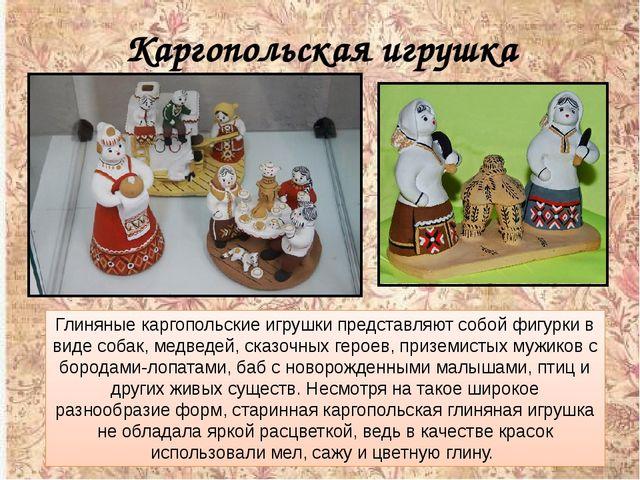 Каргопольская игрушка Глиняные каргопольские игрушки представляют собой фигур...
